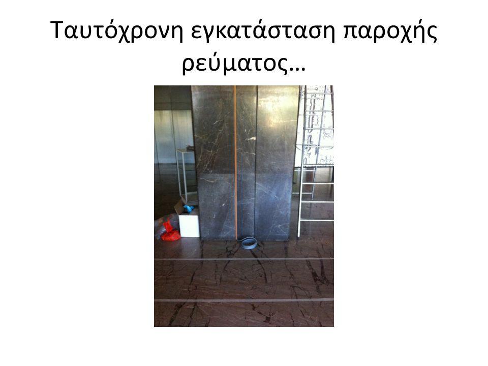 …στην οροφή…