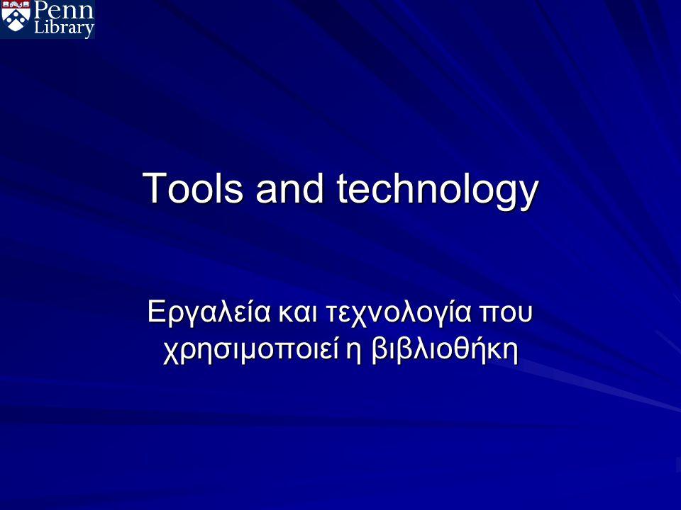 Tools and technology Εργαλεία και τεχνολογία που χρησιμοποιεί η βιβλιοθήκη