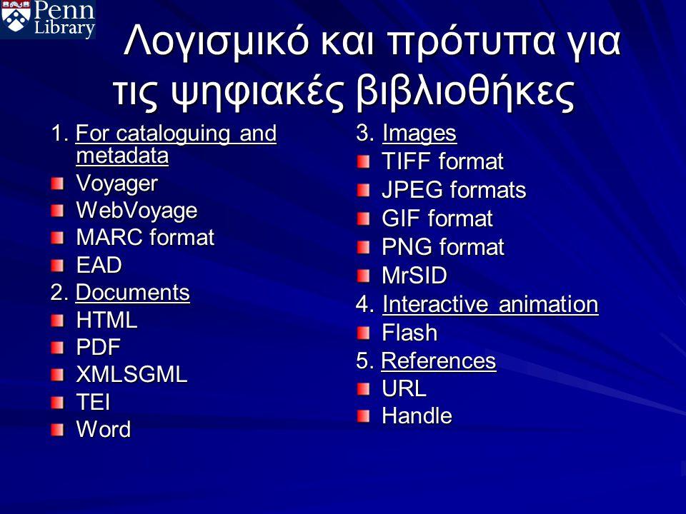 Λογισμικό και πρότυπα για τις ψηφιακές βιβλιοθήκες Λογισμικό και πρότυπα για τις ψηφιακές βιβλιοθήκες 1.