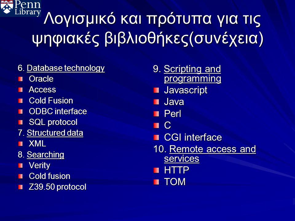 Λογισμικό και πρότυπα για τις ψηφιακές βιβλιοθήκες(συνέχεια) Λογισμικό και πρότυπα για τις ψηφιακές βιβλιοθήκες(συνέχεια) 6.