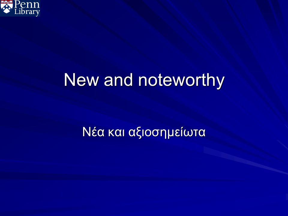 New and noteworthy Νέα και αξιοσημείωτα