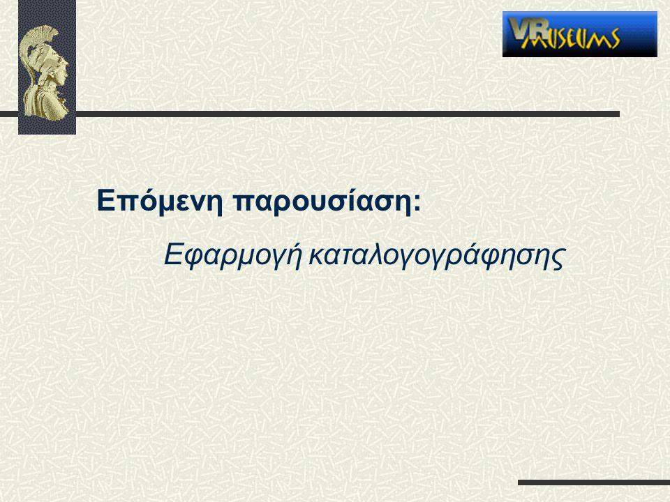 Επόμενη παρουσίαση: Εφαρμογή καταλογογράφησης