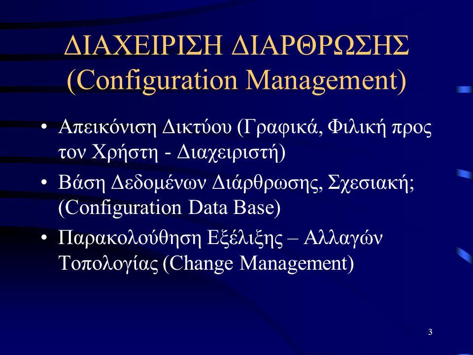 3 ΔΙΑΧΕΙΡΙΣΗ ΔΙΑΡΘΡΩΣΗΣ (Configuration Management) Απεικόνιση Δικτύου (Γραφικά, Φιλική προς τον Χρήστη - Διαχειριστή) Βάση Δεδομένων Διάρθρωσης, Σχεσιακή; (Configuration Data Base) Παρακολούθηση Εξέλιξης – Αλλαγών Τοπολογίας (Change Management)