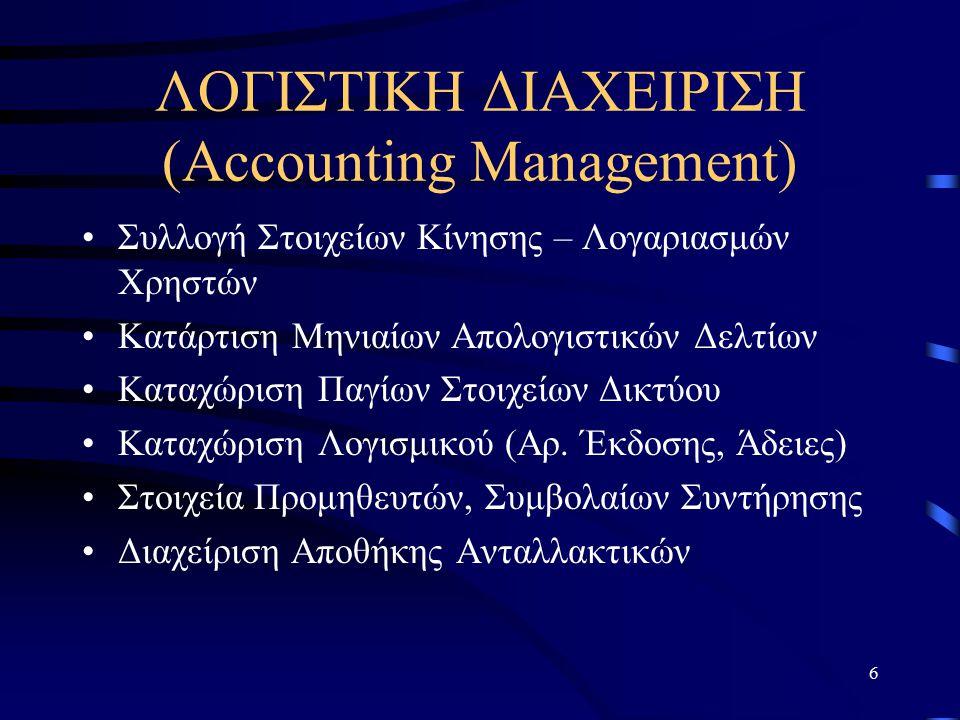 6 ΛΟΓΙΣΤΙΚΗ ΔΙΑΧΕΙΡΙΣΗ (Accounting Management) Συλλογή Στοιχείων Κίνησης – Λογαριασμών Χρηστών Κατάρτιση Μηνιαίων Απολογιστικών Δελτίων Καταχώριση Παγίων Στοιχείων Δικτύου Καταχώριση Λογισμικού (Αρ.