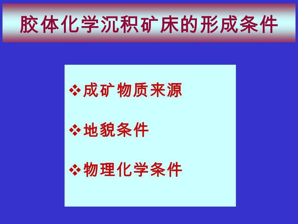 成矿物质来源  地貌条件  物理化学条件 胶体化学沉积矿床的形成条件