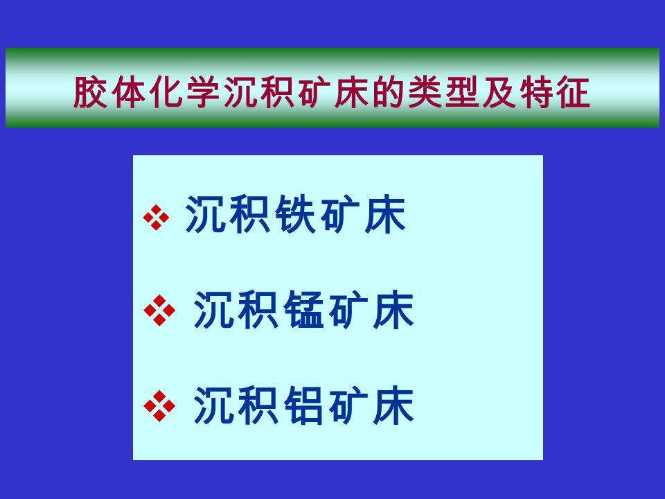 沉积铁矿床  沉积锰矿床  沉积铝矿床 胶体化学沉积矿床的类型及特征