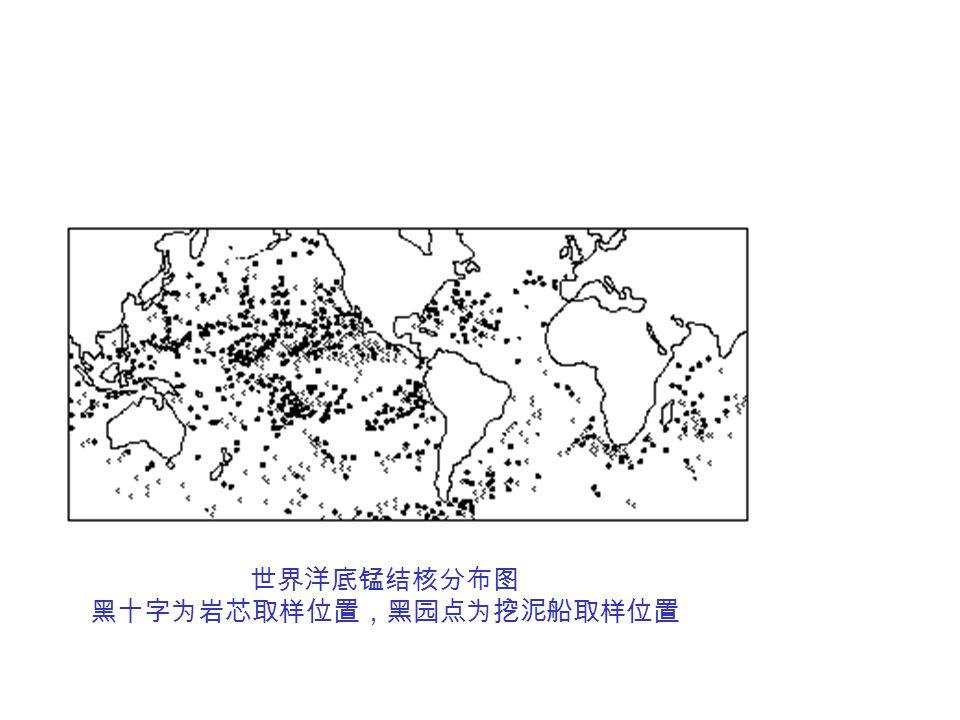世界洋底锰结核分布图 黑十字为岩芯取样位置,黑园点为挖泥船取样位置