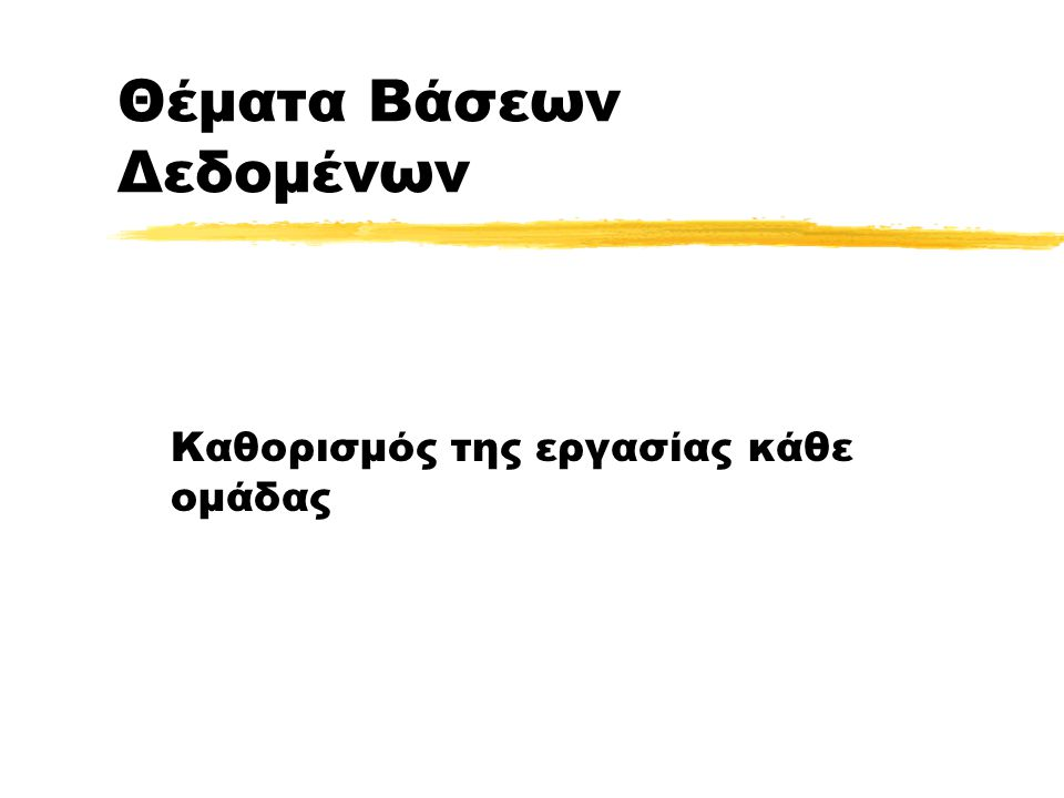 Σκοπός του Συστήματος zΕξαγωγή δομημένης πληροφορίας από το Internet.