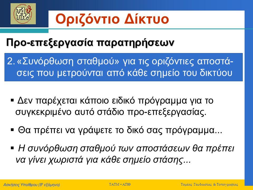 Ασκήσεις Υπαίθρου (8 ο εξάμηνο) ΤΑΤΜ  ΑΠΘ Τομέας Γεωδαισίας & Τοπογραφίας Οριζόντιο Δίκτυο Προ-επεξεργασία παρατηρήσεων 2.«Συνόρθωση σταθμού» για τις