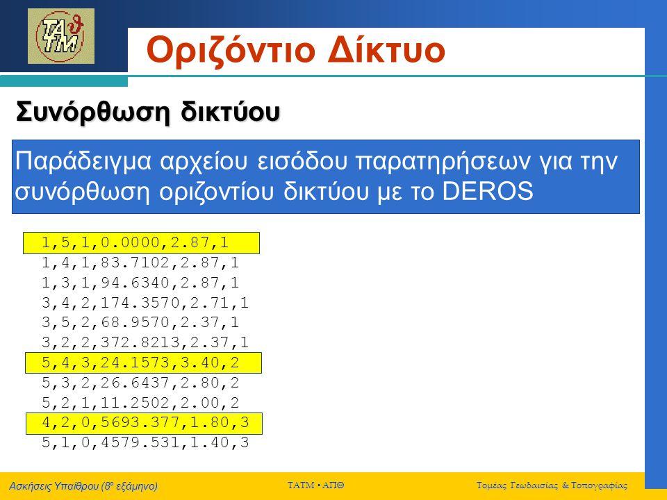 Ασκήσεις Υπαίθρου (8 ο εξάμηνο) ΤΑΤΜ  ΑΠΘ Τομέας Γεωδαισίας & Τοπογραφίας Οριζόντιο Δίκτυο Συνόρθωση δικτύου Παράδειγμα αρχείου εισόδου παρατηρήσεων