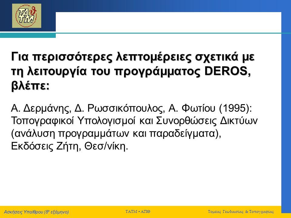Ασκήσεις Υπαίθρου (8 ο εξάμηνο) ΤΑΤΜ  ΑΠΘ Τομέας Γεωδαισίας & Τοπογραφίας Για περισσότερες λεπτομέρειες σχετικά με τη λειτουργία του προγράμματος DER