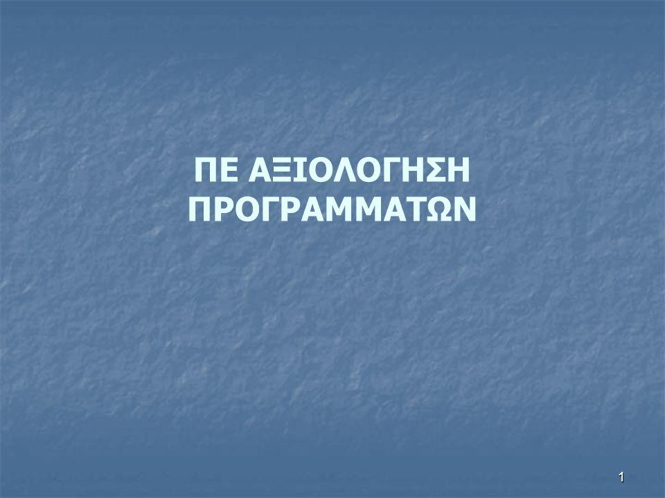 1 ΠΕ ΑΞΙΟΛΟΓΗΣΗ ΠΡΟΓΡΑΜΜΑΤΩΝ