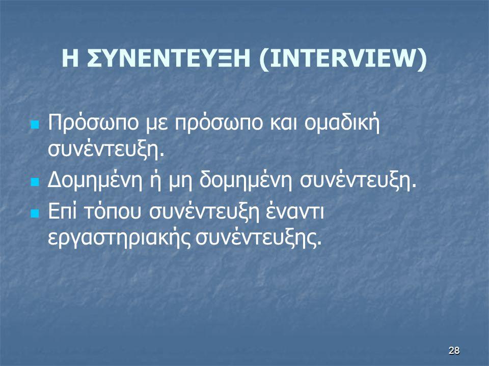 28 Η ΣΥΝΕΝΤΕΥΞΗ (ΙNTERVIEW) Πρόσωπο με πρόσωπο και ομαδική συνέντευξη.
