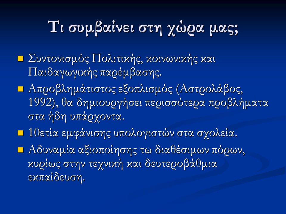 Συντονισμός Πολιτικής, κοινωνικής και Παιδαγωγικής παρέμβασης.