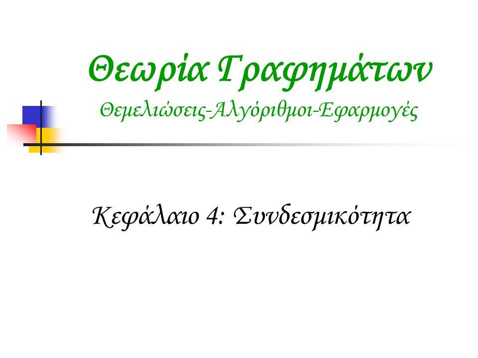 2 Εισαγωγή (1) Έννοια της συνδεσμικότητας: «Ποσότητα συνδεσμικότητας».....