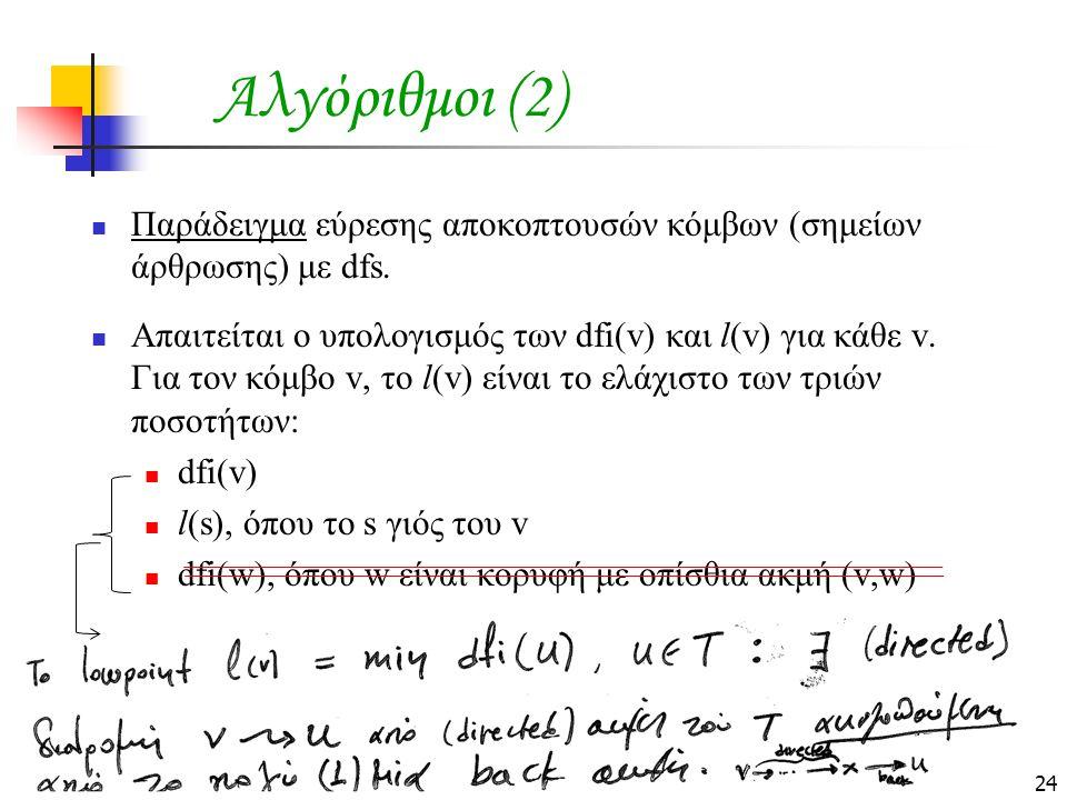 24 Αλγόριθμοι (2) Παράδειγμα εύρεσης αποκοπτουσών κόμβων (σημείων άρθρωσης) με dfs. Απαιτείται ο υπολογισμός των dfi(v) και l(v) για κάθε v. Για τον κ