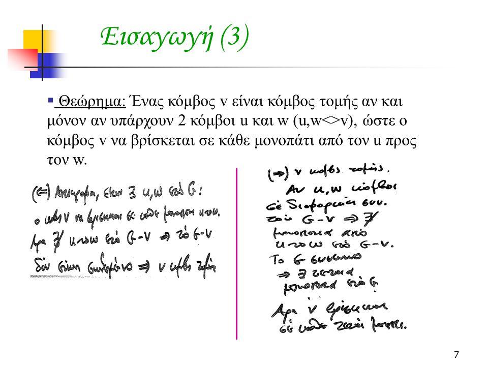 18 Ισομορφισμός (2) Τεχνάσματα για την εύκολη διαπίστωση αν δύο γραφήματα δεν είναι ισομορφικά: 1.