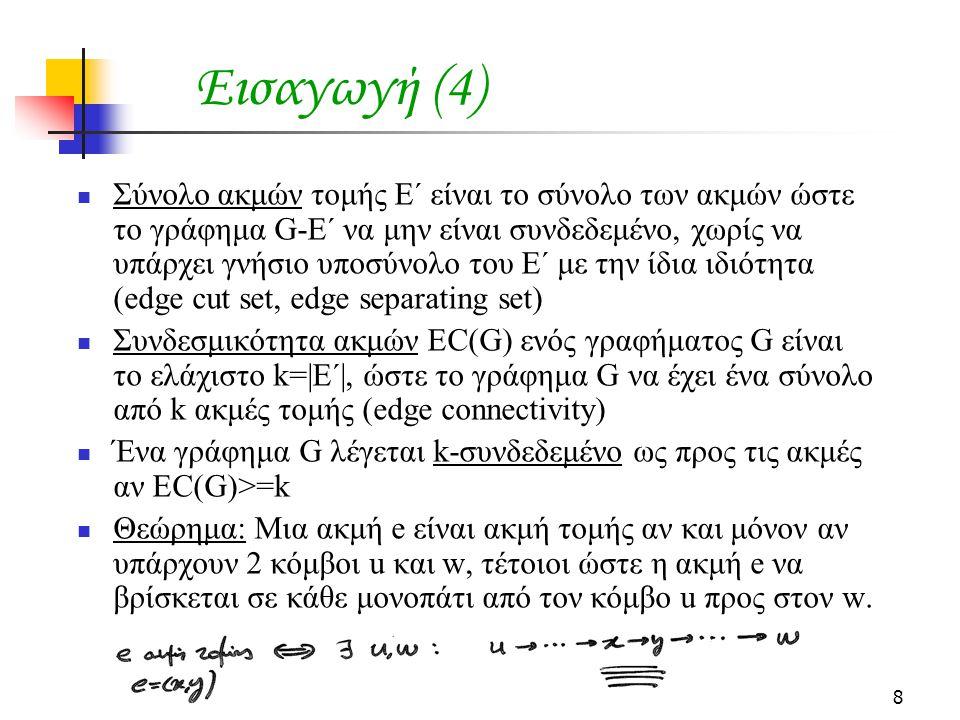 8 Εισαγωγή (4) Σύνολο ακμών τομής Ε  είναι το σύνολο των ακμών ώστε το γράφημα G-E  να μην είναι συνδεδεμένο, χωρίς να υπάρχει γνήσιο υποσύνολο του