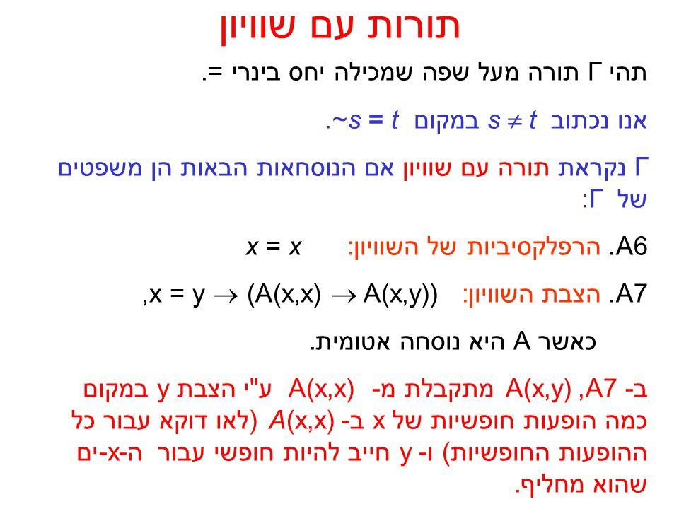 טענה: לכל שם עצם t, (a) ├ t = t (b) ├ x = y  y = x (c) ├ x = y  (y = z  x = z) טענה: תהי Γ תורה עם שוויון.