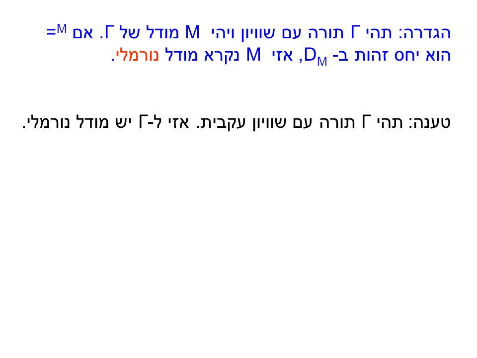 הגדרה: תהי Γתורה עם שוויון ויהי M מודל של Γ. אם = M הוא יחס זהות ב- D M, אזי M נקרא מודל נורמלי.