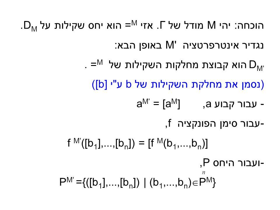 הוכחה: יהי Mמודל של Γ. אזי = M הוא יחס שקילות על D M.