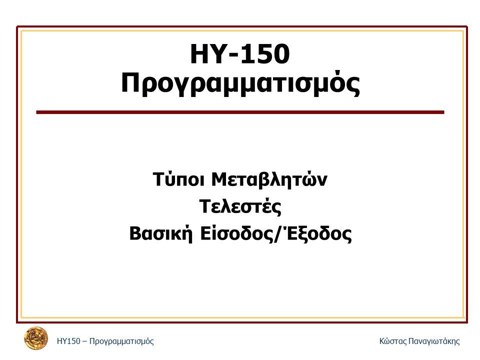ΗΥ150 – ΠρογραμματισμόςΚώστας Παναγιωτάκης ΗΥ-150 Προγραμματισμός Τύποι Μεταβλητών Τελεστές Βασική Είσοδος/Έξοδος