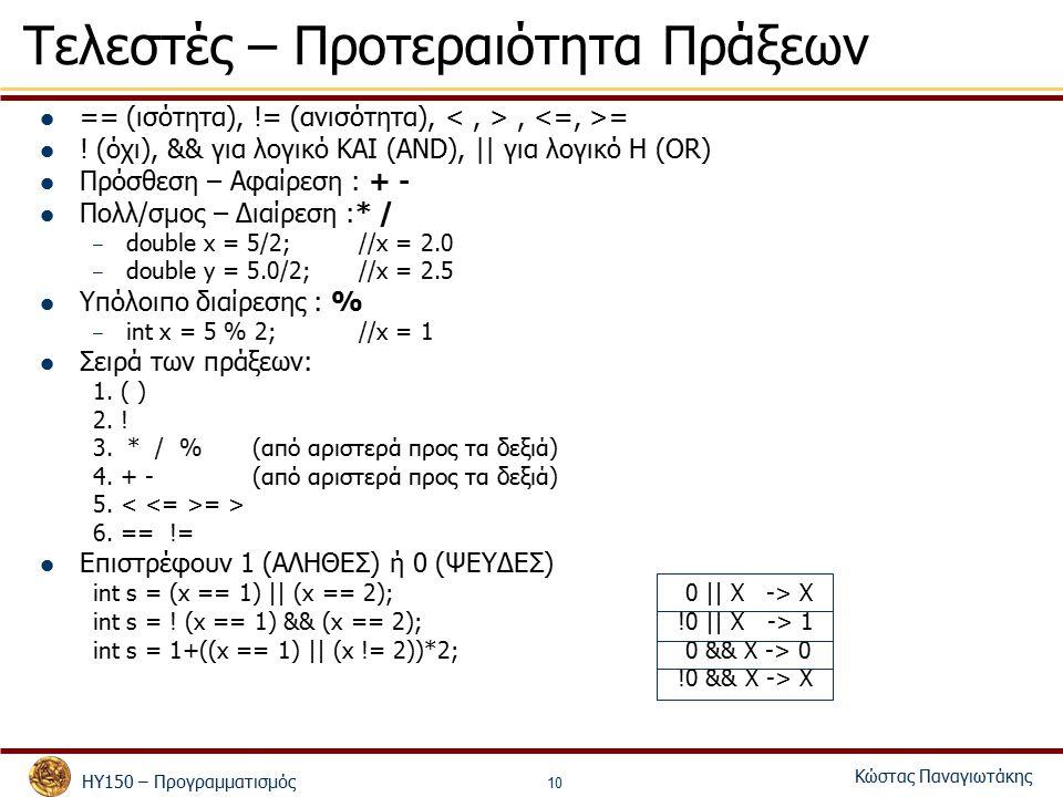 ΗΥ150 – Προγραμματισμός Κώστας Παναγιωτάκης 10 Τελεστές – Προτεραιότητα Πράξεων == (ισότητα), != (ανισότητα),, = .
