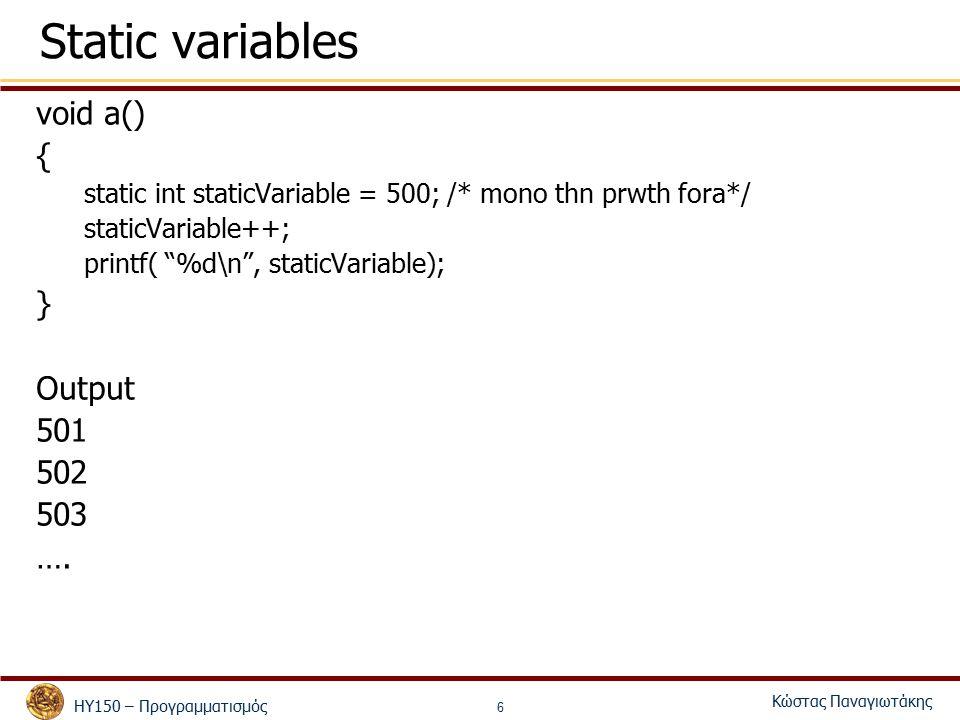 ΗΥ150 – Προγραμματισμός Κώστας Παναγιωτάκης 17 printf / scanf Μορφή εισόδου / εξόδου Παράμετροι – %c -- character – %d -- integer – %f -- float – %lf -- double Παράδειγμα float f; scanf( %f ,&f); printf( f = %f\nf ~= %.2f \n ,f,f);