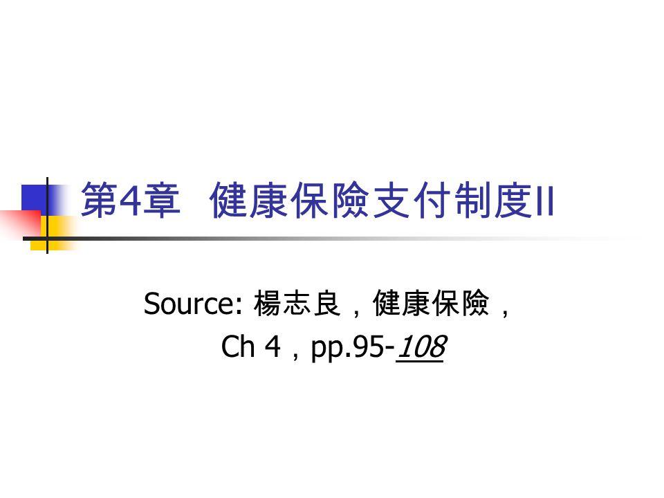 第 4 章 健康保險支付制度Ⅱ Source: 楊志良,健康保險, Ch 4 , pp.95-108