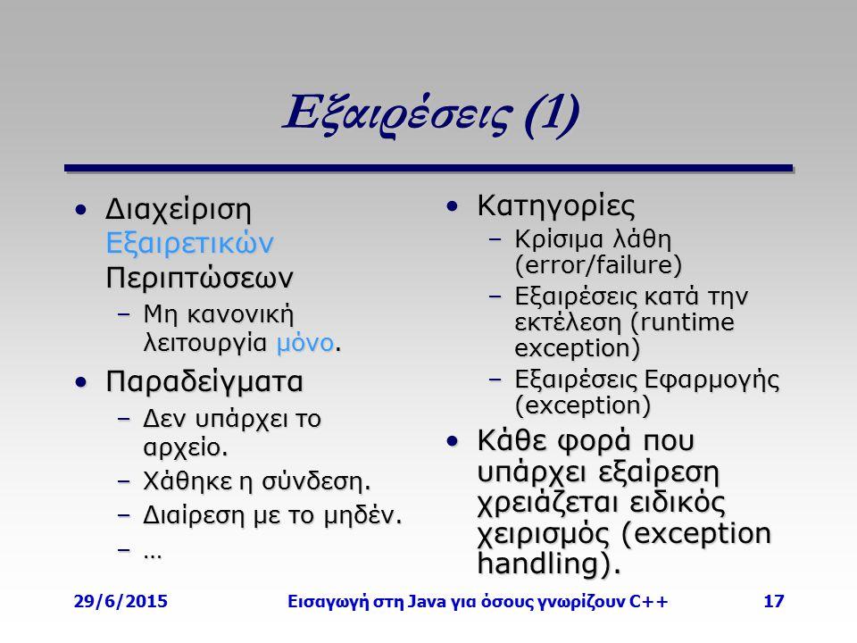 29/6/2015Εισαγωγή στη Java για όσους γνωρίζουν C++17 Εξαιρέσεις (1) Διαχείριση Εξαιρετικών ΠεριπτώσεωνΔιαχείριση Εξαιρετικών Περιπτώσεων –Μη κανονική