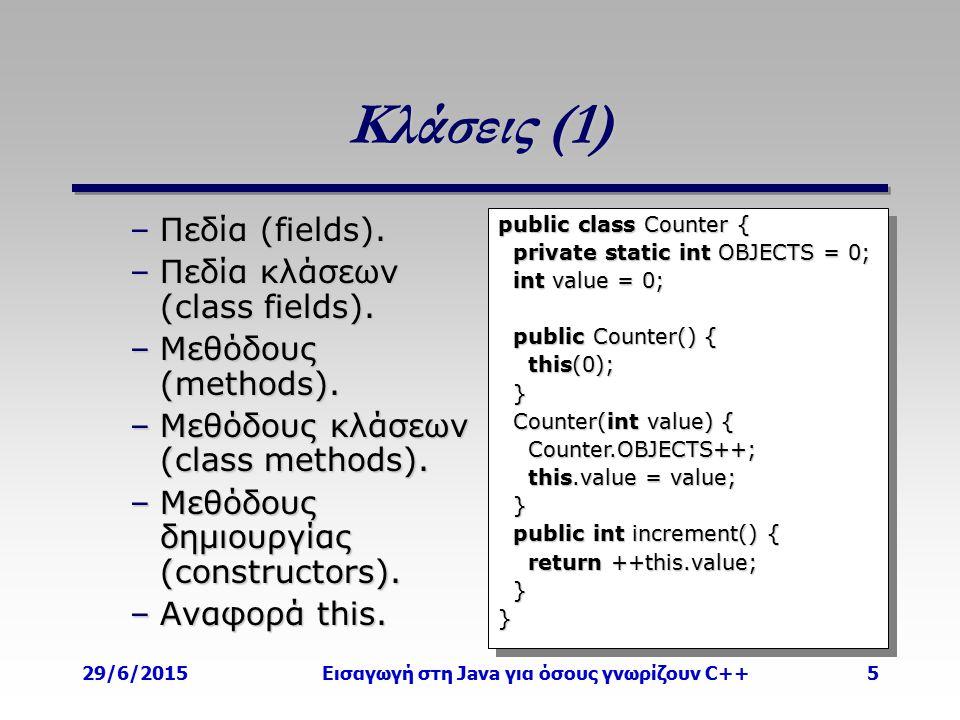 29/6/2015Εισαγωγή στη Java για όσους γνωρίζουν C++5 Κλάσεις (1) –Πεδία (fields).