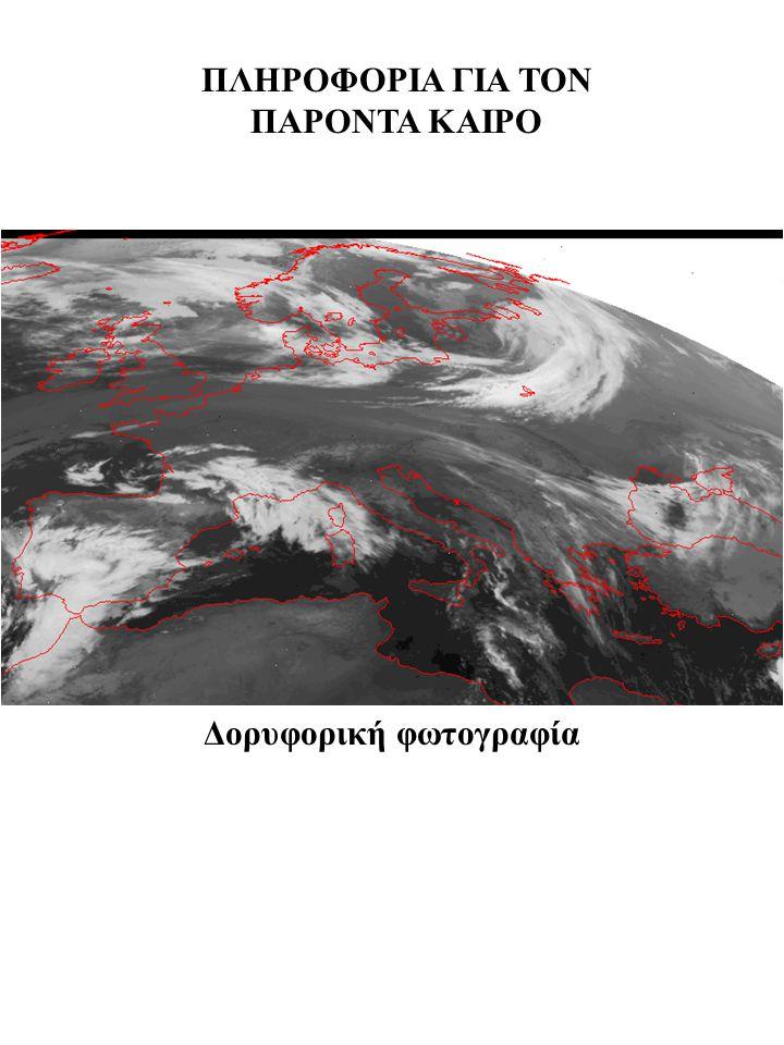 Δορυφορική φωτογραφία ΠΛΗΡΟΦΟΡΙΑ ΓΙΑ ΤΟΝ ΠΑΡΟΝΤΑ ΚΑΙΡΟ
