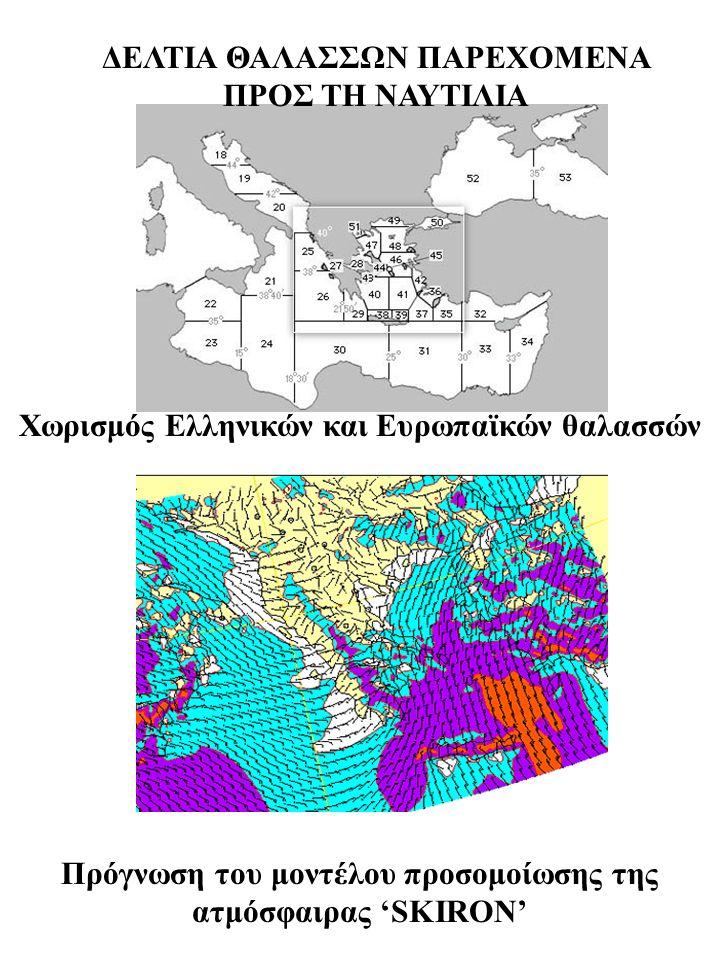 ΔΕΛΤΙΑ ΘΑΛΑΣΣΩΝ ΠΑΡΕΧΟΜΕΝΑ ΠΡΟΣ ΤΗ ΝΑΥΤΙΛΙΑ Πρόγνωση του μοντέλου προσομοίωσης της ατμόσφαιρας 'SKIRON' Χωρισμός Ελληνικών και Ευρωπαϊκών θαλασσών