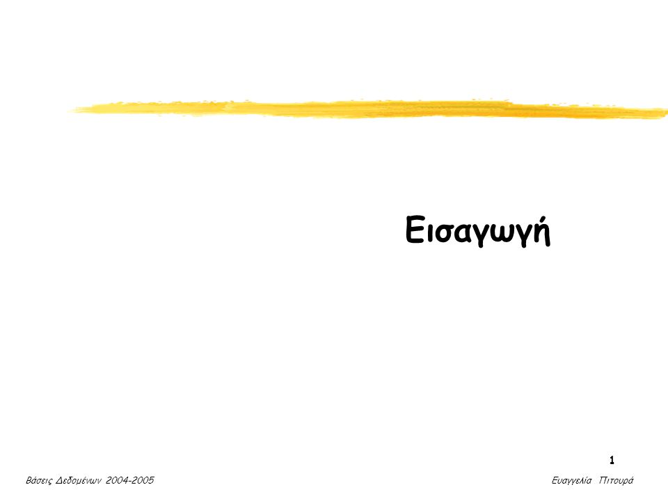 Βάσεις Δεδομένων 2004-2005 Ευαγγελία Πιτουρά 1 Εισαγωγή