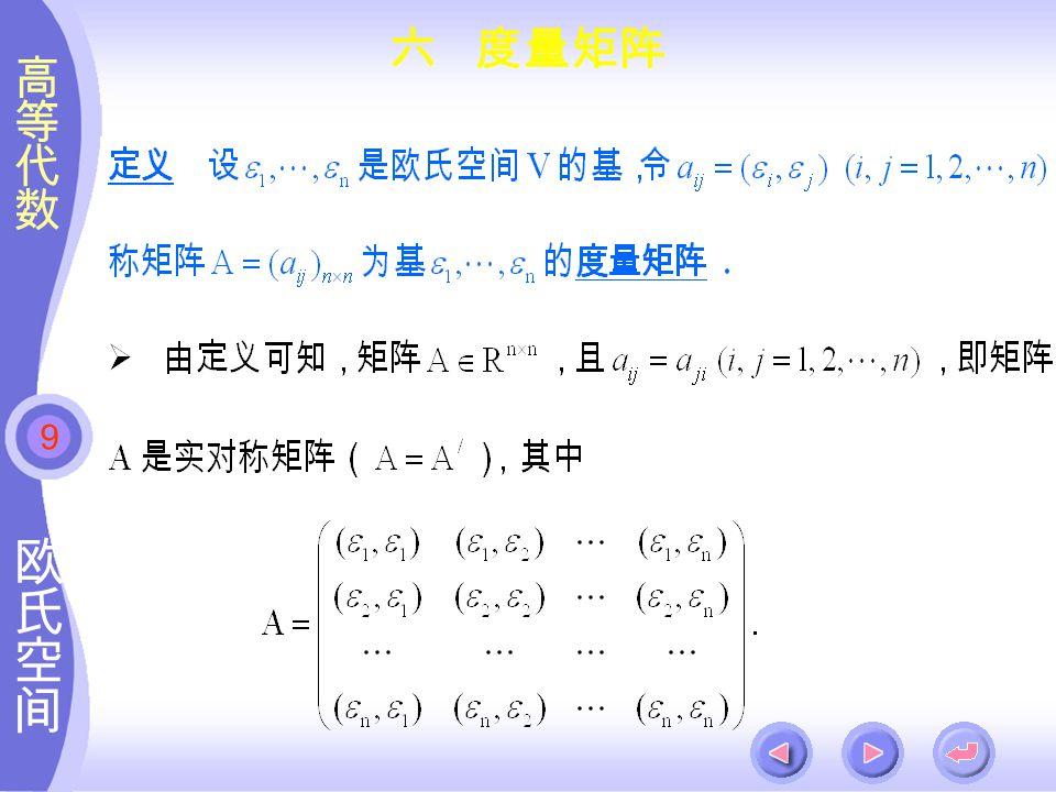 9 六 度量矩阵