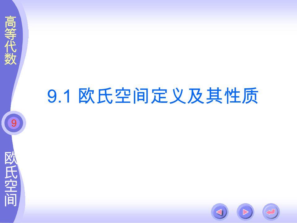 9 性质 2 正交变换是可逆的线性变换.证明: 正交变换在标准正交基下的矩阵是正交矩阵,而正交矩 阵可逆,故正交变换可逆.