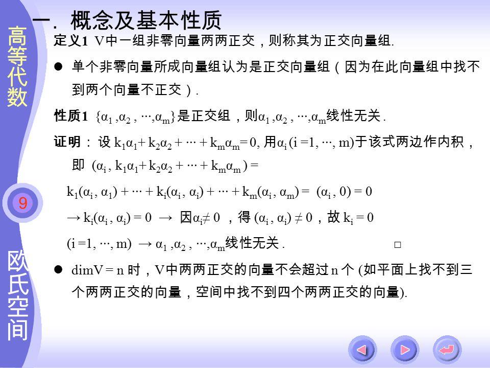 9 一. 概念及基本性质 定义 1 V 中一组非零向量两两正交,则称其为正交向量组. 单个非零向量所成向量组认为是正交向量组(因为在此向量组中找不 到两个向量不正交).