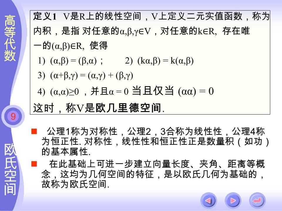 9 例 1 R n 中,对任意的 ξ= (x 1, ···, x n ), η= (y 1,···, y n ) ∈ R n, 规定 (ξ,η) = x 1 y 1 + ··· + x n y n, 则 R n 对此构 成欧式空间.