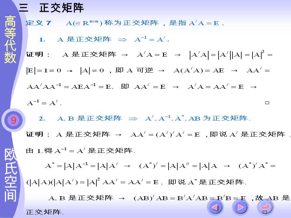 9 三 正交矩阵