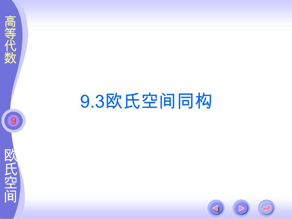 9 9.3 欧氏空间同构