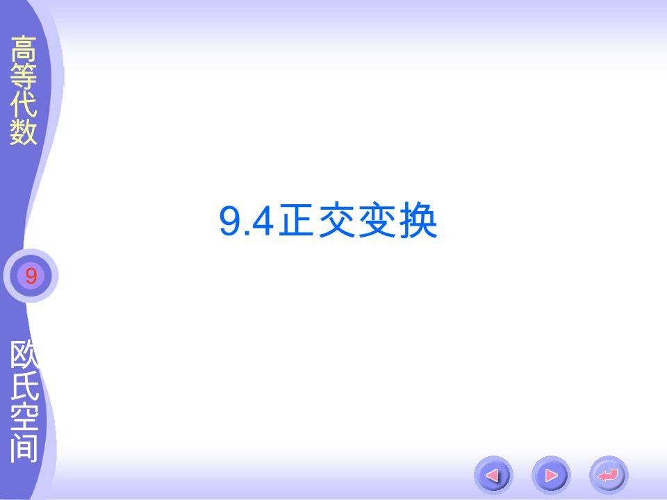 9 9.4 正交变换