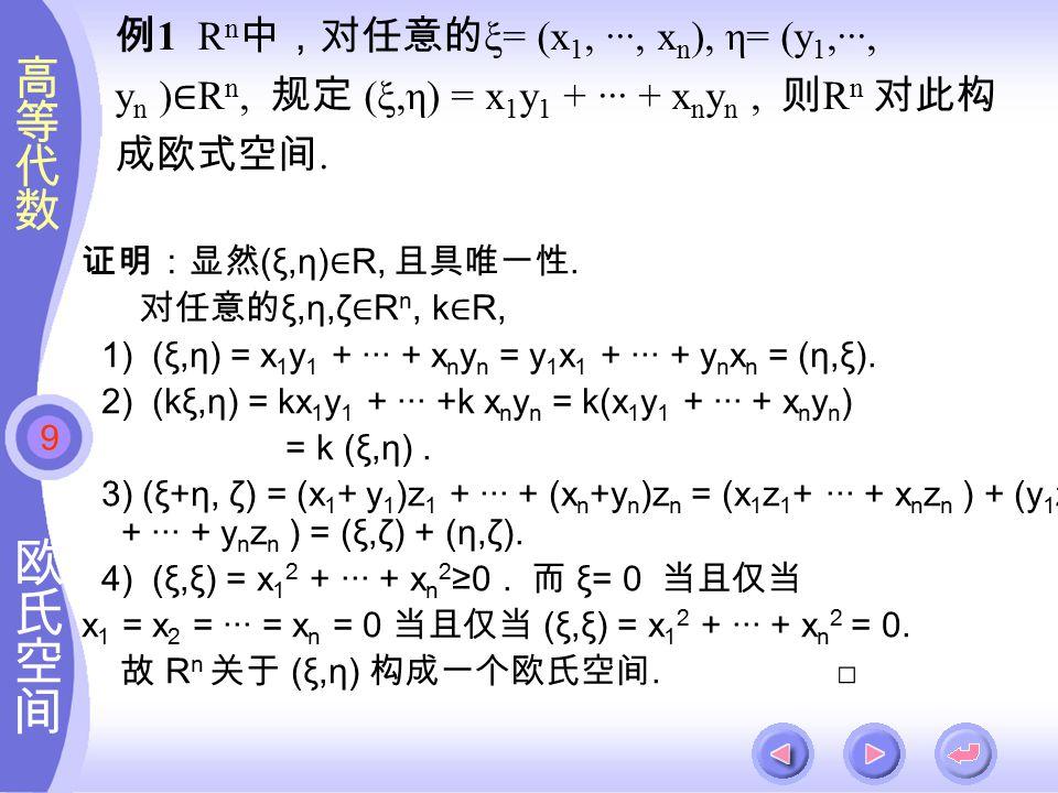 9 五 向量的距离 15) | α+β | ≤ | α | + | β| (三角不等式) 证明: |α+β| 2 =(α+β,α+β)=(α,α)+2(α,β) +(β,β)≤|α| 2 + 2|α||β|+|β| 2 =(|α|+|β|) 2 → | α+β | ≤ | α | + | β|.