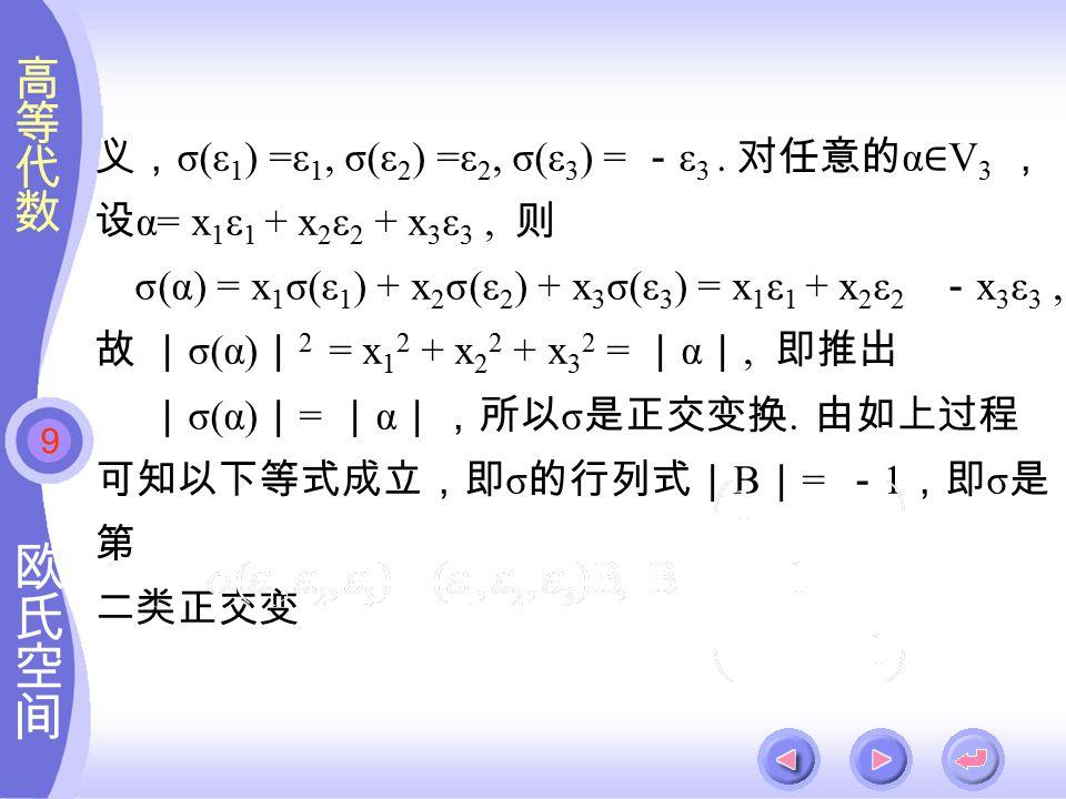 9 义, σ(ε 1 ) =ε 1, σ(ε 2 ) =ε 2, σ(ε 3 ) = - ε 3.