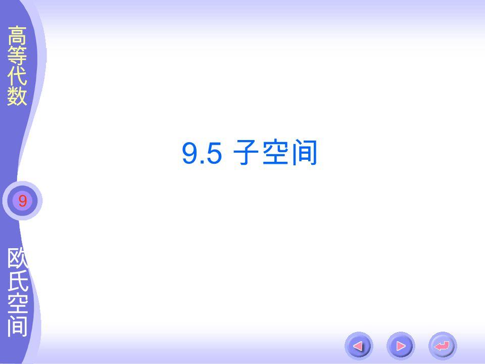 9 9.5 子空间