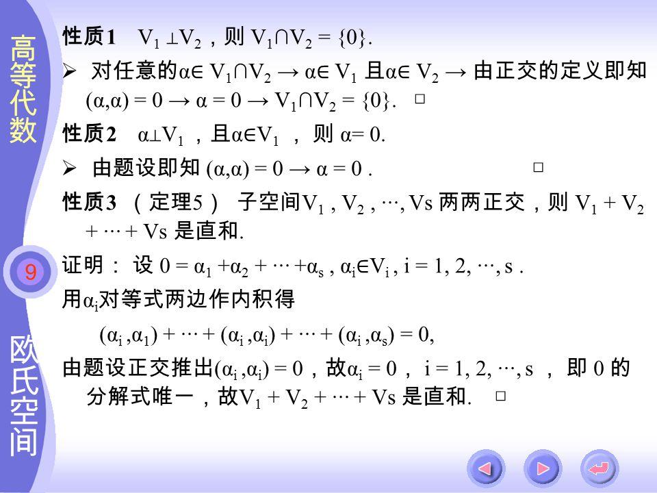 9 性质 1 V 1 ⊥ V 2 ,则 V 1 ∩V 2 = {0}.