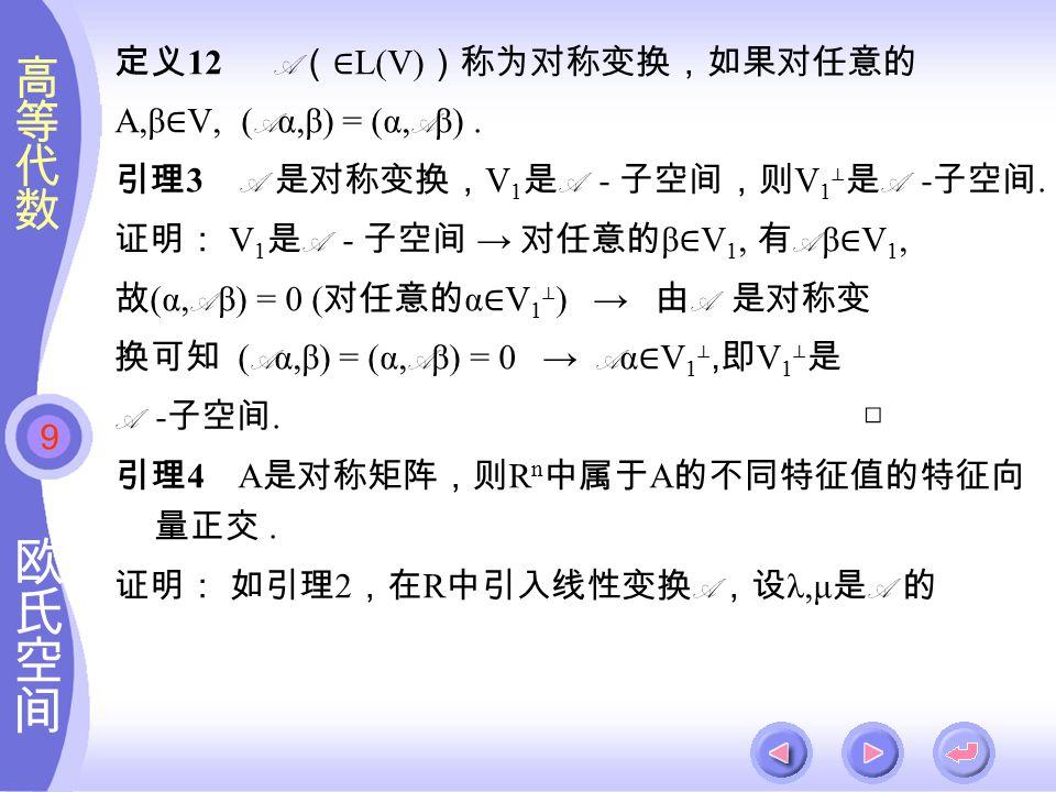 9 定义 12 A (∈ L(V) )称为对称变换,如果对任意的 Α,β ∈ V, ( A α,β) = (α, A β).