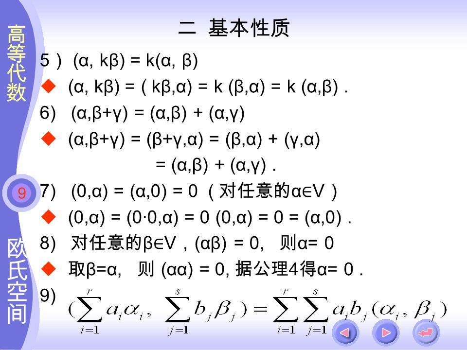 9 不同的特征值, α,β 是 A 的分属于 λ,μ 的特征向量 → A α=λα, A β=μβ → 因 A 是对称变换, ( A α,β) = (α, A β) → (λα,β) = (α,μβ), 即 λ(α,β) = μ(α,β) → 因 λ - μ≠0 ,故得 (α,β) = 0 ,即 α ⊥ β.