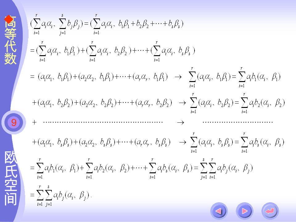 9 一 正交变换的概念及性质 定义 9 V 是欧氏空间, A ( ∈ L(V)) 称为正交变换,如 果对任意的 α,β ∈ V, ( A α, A β) = (α,β).