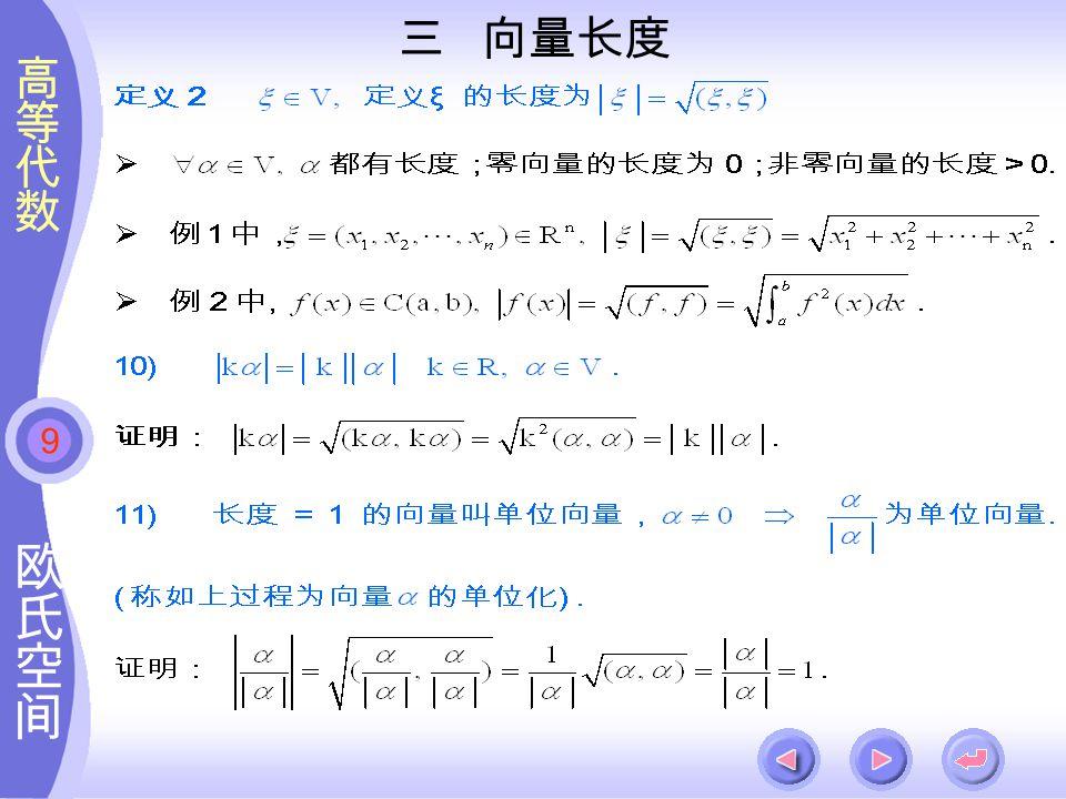 9 二 标准正交基的计算