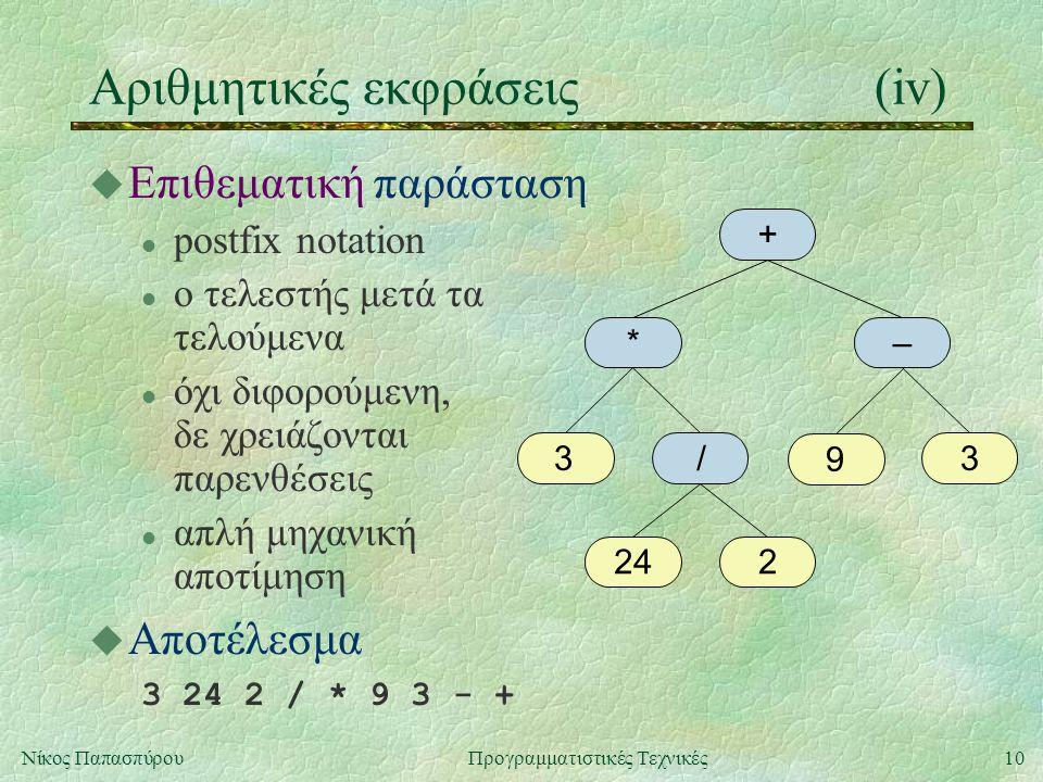 10Νίκος ΠαπασπύρουΠρογραμματιστικές Τεχνικές Αριθμητικές εκφράσεις(iv) u Επιθεματική παράσταση l postfix notation l ο τελεστής μετά τα τελούμενα l όχι